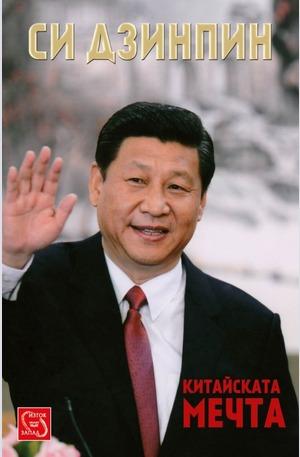 Книга - Китайската мечта - твърда корица
