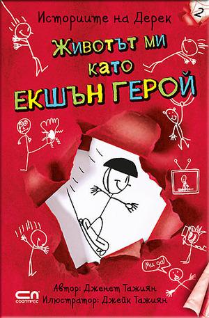 е-книга - Животът ми като екшън герой - кн.2