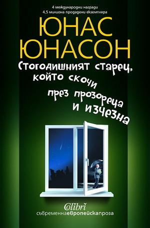 е-книга - Стогодишният старец, който скочи през прозореца и изчезнa