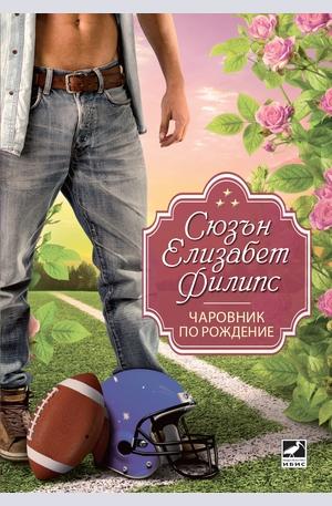 е-книга - Чаровник по рождение