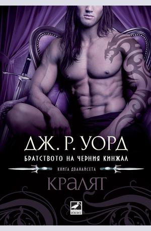 е-книга - Кралят