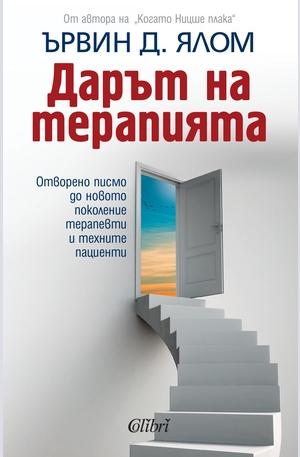 е-книга - Дарът на терапията