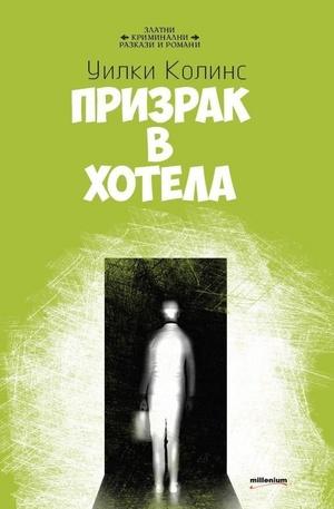 е-книга - Призрак в хотела