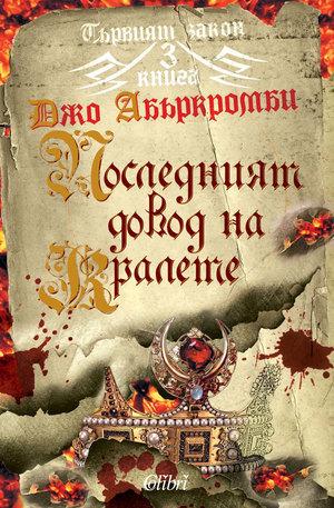 е-книга - Последният довод на кралете - кн.3