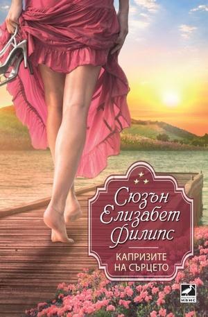 е-книга - Капризите на сърцето