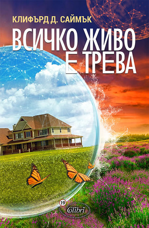 е-книга - Всичко живо е трева
