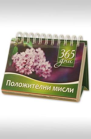 Книга - 365 дни - Положителни мисли