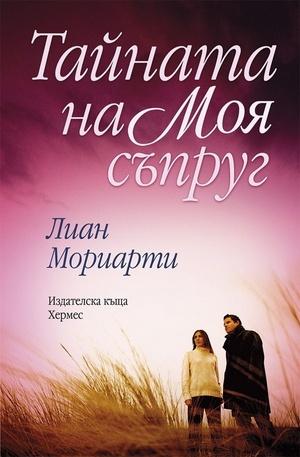 е-книга - Тайната на моя съпруг