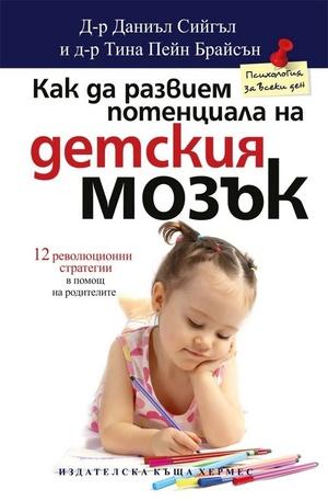 е-книга - Как да развием потенциала на детския мозък
