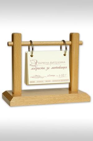 Продукт - Дървена въртележка - Мъдрости за мотивация