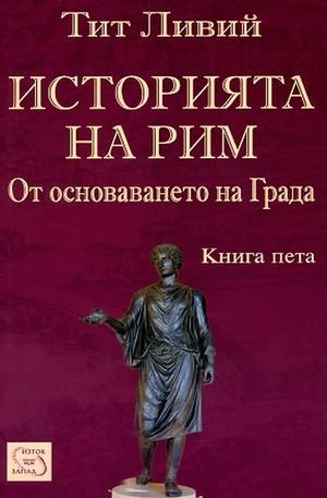 Книга - Историята на Рим. Книга V