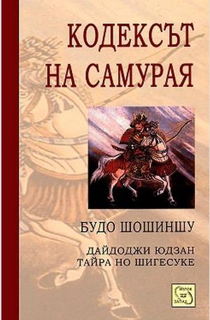 Книга - Кодексът на самурая