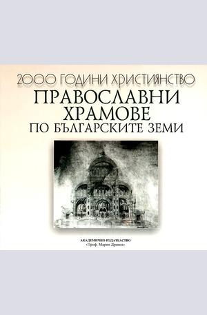 Книга - Православни храмове по българските земи