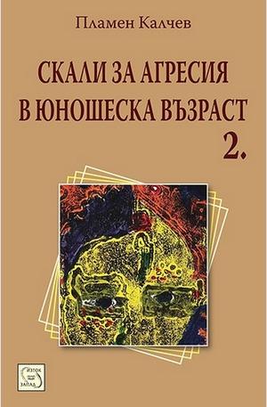 Книга - Скали за агресия в юношеска възраст. 2