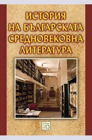 Книга - История на българската средновековна литература