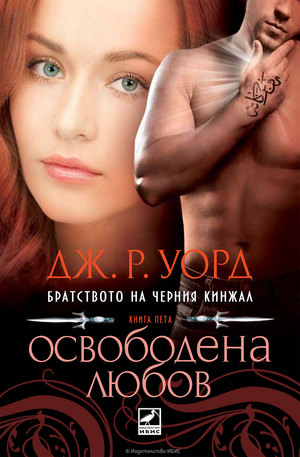 е-книга - Братството на черния кинжал: Освободена любов  (книга пета)