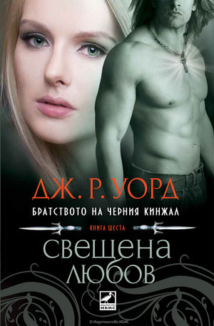 е-книга - Братството на черния кинжал: Свещена любов (книга шеста) - epub