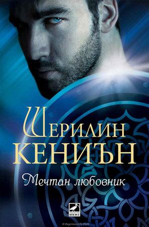 е-книга - Нощни ловци - Мечтан любовник - книга първа