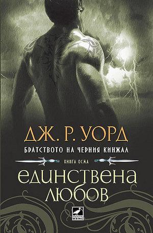 е-книга - Братството на черния кинжал: Единствена любов (книга осма)