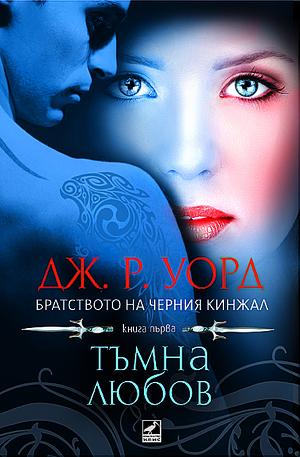 е-книга - Братството на черния кинжал: Тъмна любов (книга първа)