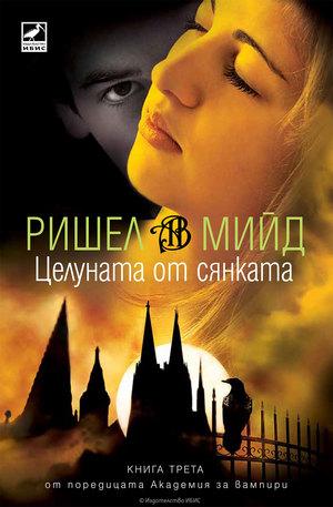 е-книга - Академия за вампири - Целуната от сянката - книга трета