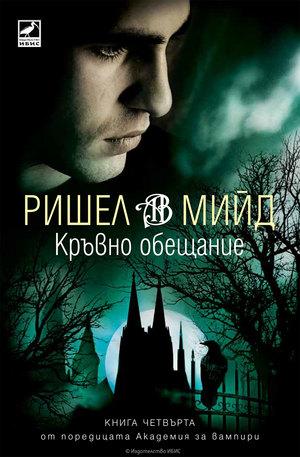 е-книга - Академия за вампири - Кръвно обещание - книга четвърта