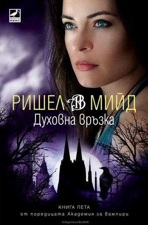 е-книга - Академия за вампири - Духовна връзка - книга пета
