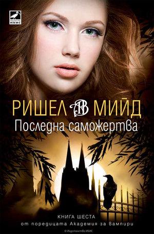е-книга - Академия за вампири - Последна саможертва - книга шеста