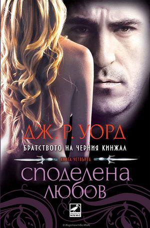 е-книга - Братството на черния кинжал: Споделена любов (книга четвърта) - epub
