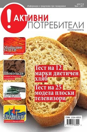 е-списание - Активни потребители/брой 1