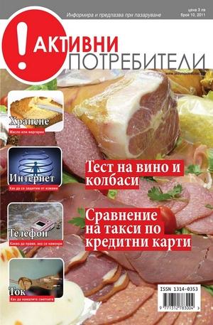 е-списание - Активни потребители/брой 10