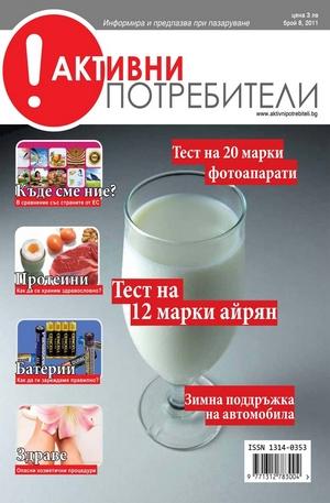 е-списание - Активни потребители/брой 8