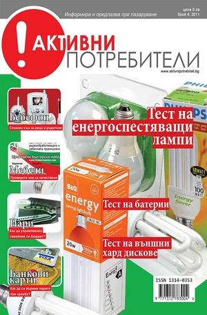 е-списание - Активни потребители/брой 4