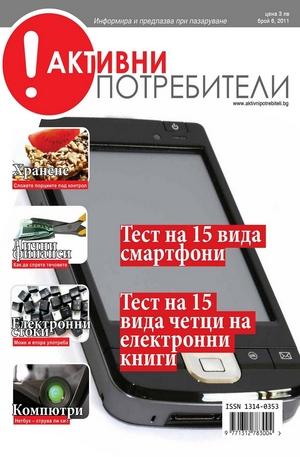 е-списание - Активни потребители/брой 6