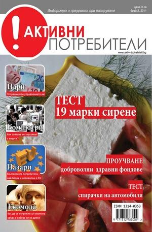 е-списание - Активни потребители/брой 2