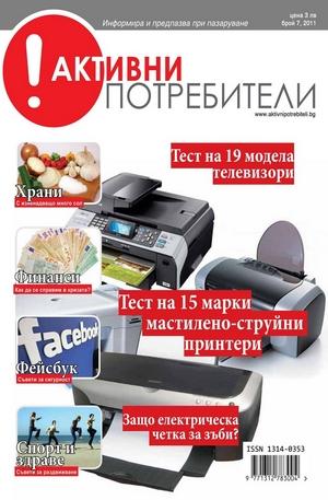 е-списание - Активни потребители/брой 7