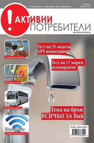 е-списание - Активни потребители/брой 9