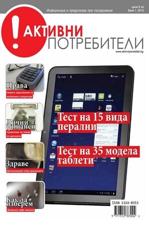 е-списание - Активни потребители