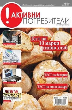 е-списание - Активни потребители/брой 5