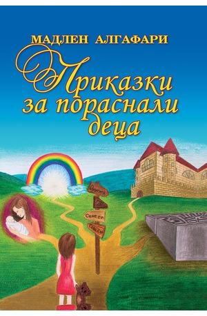 е-книга - Приказки за пораснали деца
