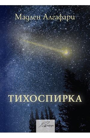 е-книга - Тихоспирка