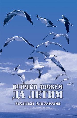е-книга - Всички можем да летим