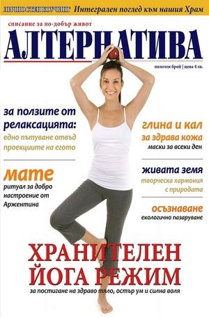 е-списание - Алтернатива - Пилотен брой