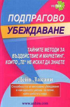 е-книга - Подпрагово убеждаване