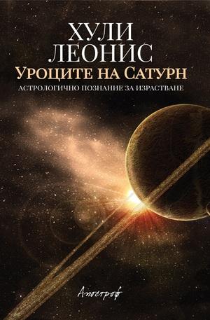 е-книга - Уроците на Сатурн - Астрологично познание за израстване