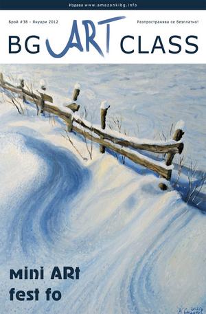 е-списание - BG Art Class - брой 38/2012