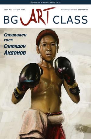 е-списание -  BG Art Class - брой 33/2011