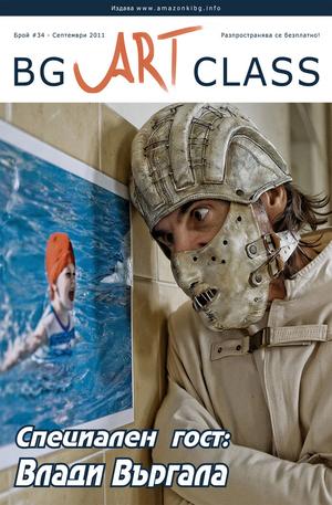 е-списание -  BG Art Class - брой 34/2011