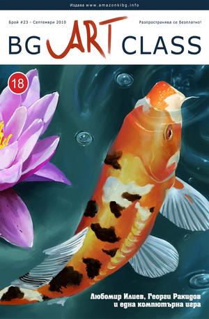 е-списание -  BG Art Class - брой 23/2010