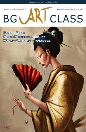 е-списание - BG Art Class - брой 26/2010